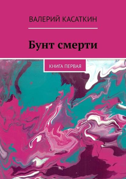 Обложка «Бунт смерти. Книга первая»