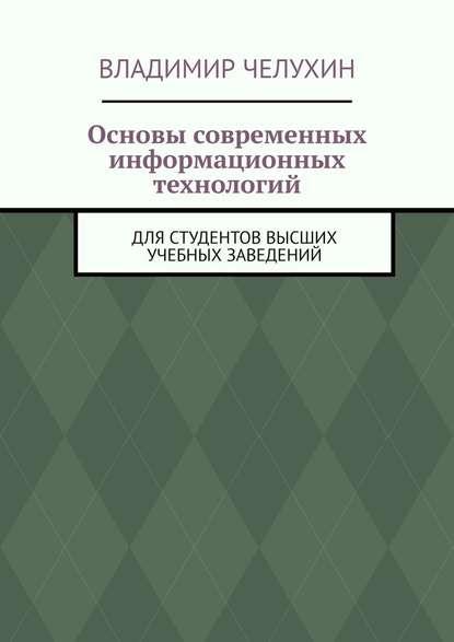 Обложка «Основы современных информационных технологий. Для студентов высших учебных заведений»