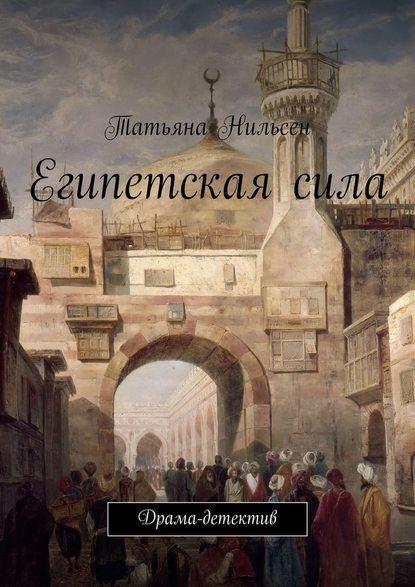 Обложка «Египетская сила. Драма-детектив»
