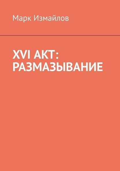 Обложка «XVI акт: Размазывание»