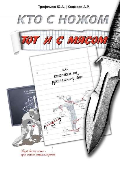 Обложка «Кто с ножом – тот и с мясом. Или конспекты по рукопашному бою»