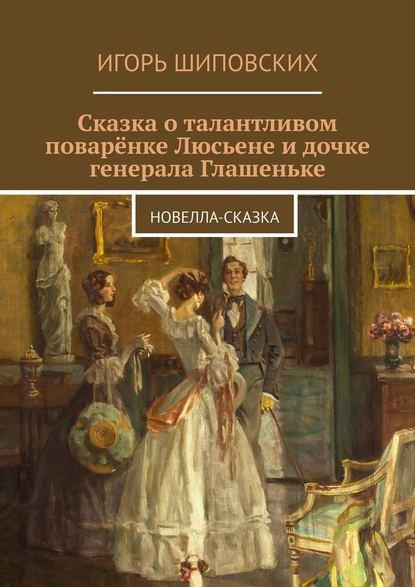 Обложка «Сказка о талантливом поварёнке Люсьене и дочке генерала Глашеньке. Новелла-сказка»