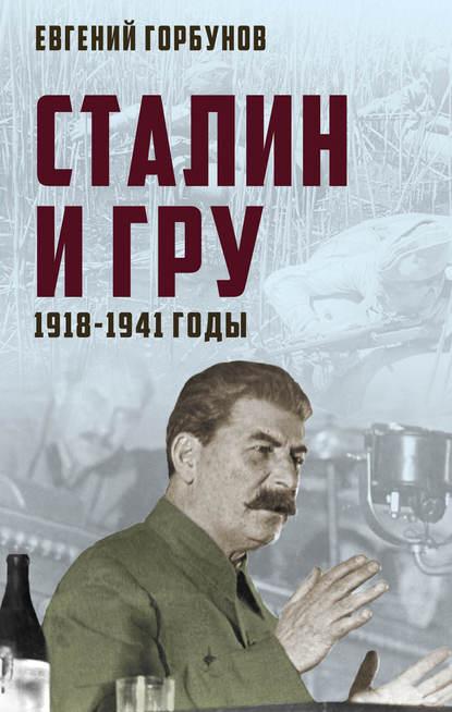 Обложка «Сталин и ГРУ. 1918-1941 годы»