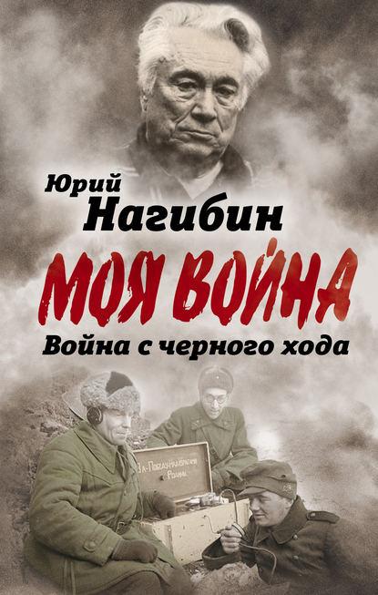 Обложка «Война с черного хода»