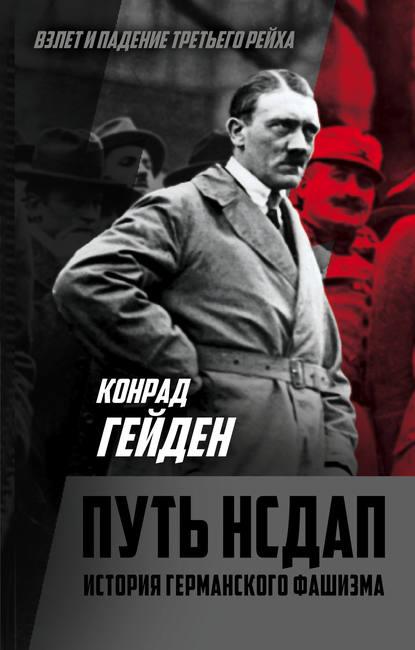 Обложка «Путь НСДАП. История германского фашизма»