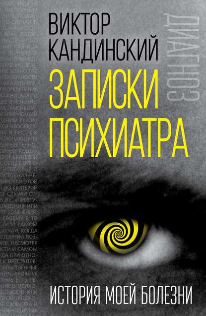 Обложка «Записки психиатра. История моей болезни»