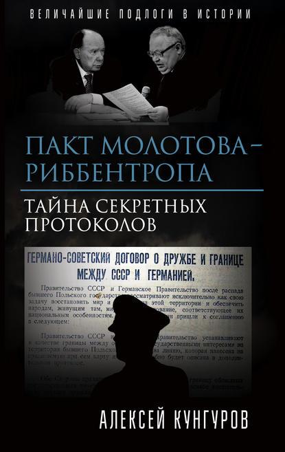 Обложка «Пакт Молотова-Риббентропа. Тайна секретных протоколов»