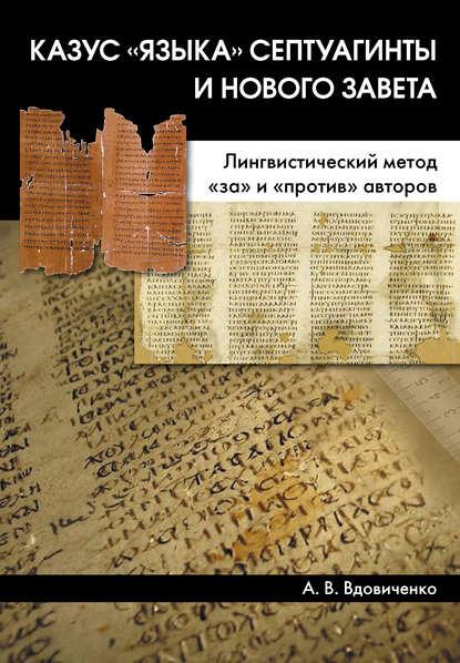 Обложка «Казус «языка» Септуагинты и Нового Завета. Лингвистический метод «за» и «против» авторов»