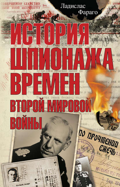Обложка «История шпионажа времен второй Мировой войны»