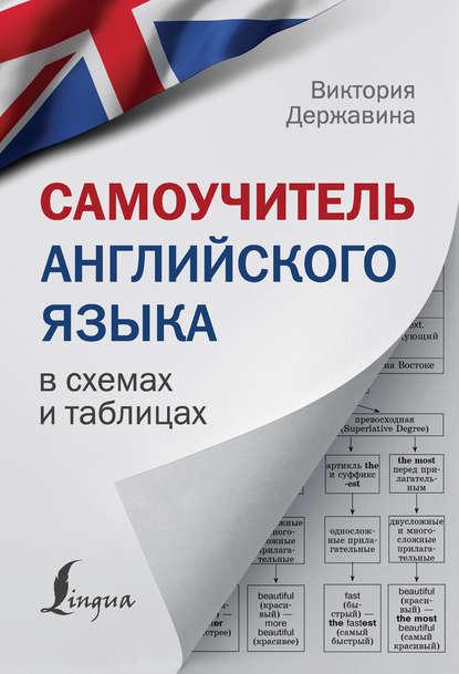Обложка «Самоучитель английского языка в схемах и таблицах»