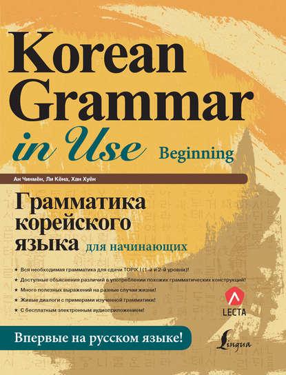 Обложка «Грамматика корейского языка для начинающих (+ аудиоприложение LECTA)»