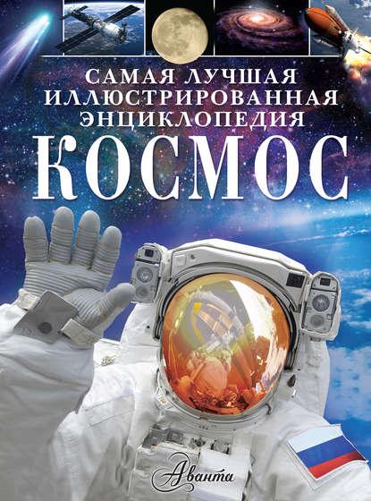 Обложка «Космос»