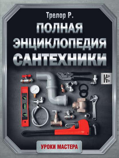 Обложка «Полная энциклопедия сантехники»