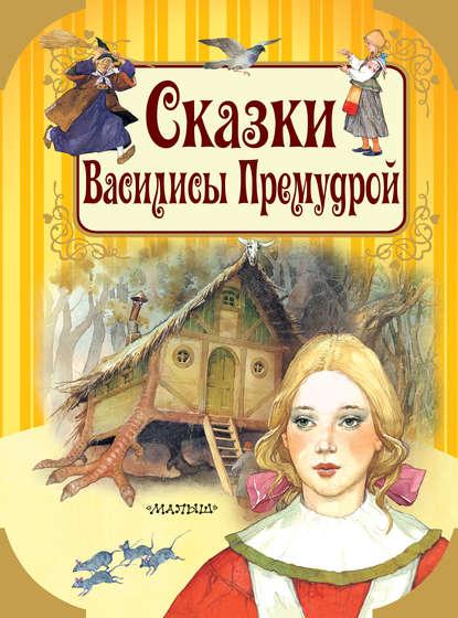 Обложка «Сказки Василисы Премудрой»
