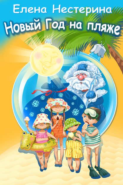 Обложка «Новый год на пляже»