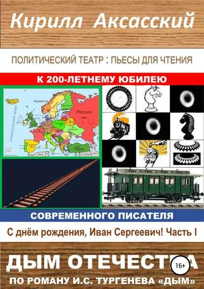 Обложка «Дым отечества»