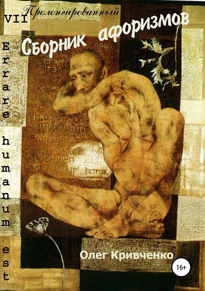 Обложка «Errare humanum est»