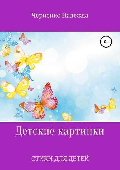 Обложка «Детские картинки»
