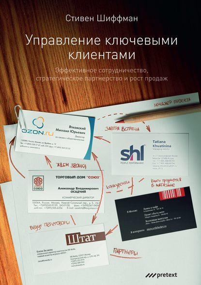 Обложка «Управление ключевыми клиентами. Эффективное сотрудничество, стратегическое партнерство и рост продаж»