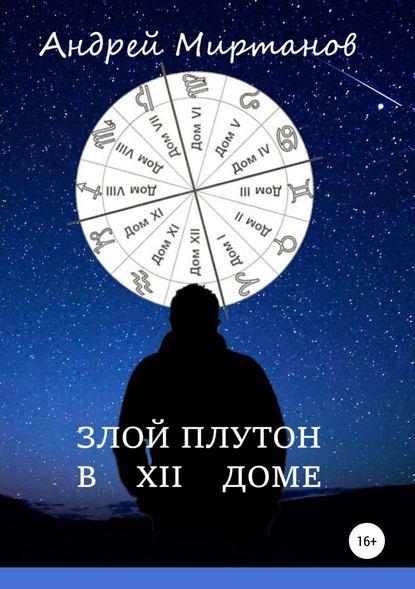 Обложка «Злой Плутон в ХII доме»