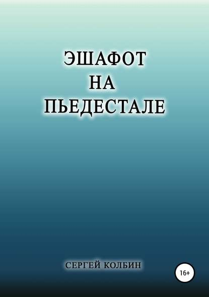 Обложка «Эшафот на пьедестале»