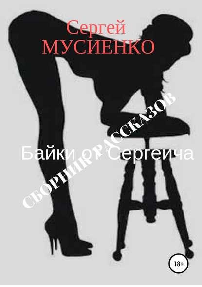 Обложка «Байки от Сергеича. Сборник рассказов»