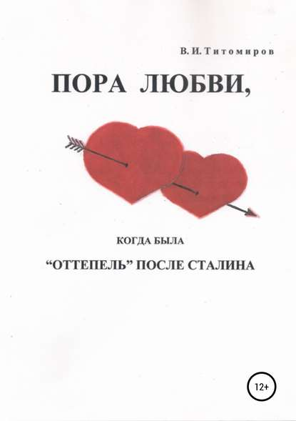 Обложка «Пора любви»
