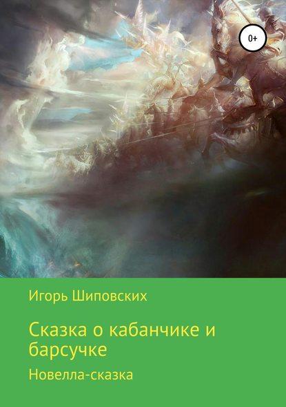 Обложка «Сказка о кабанчике и барсучке»