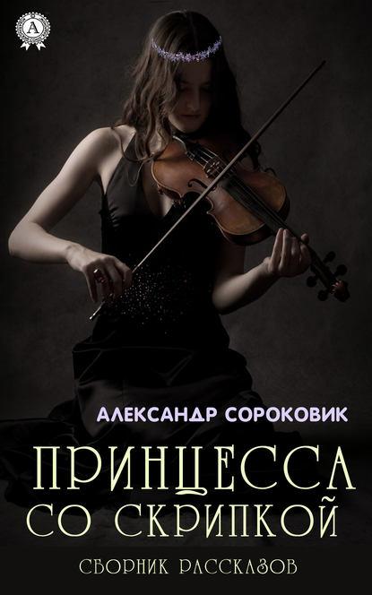 Обложка «Принцесса со скрипкой»