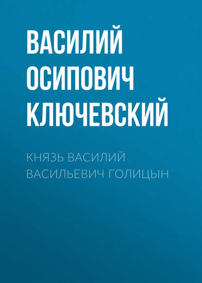 Обложка «Князь Василий Васильевич Голицын»