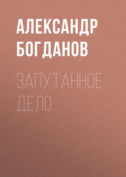 Обложка «Запутанное дело»