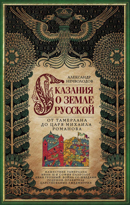 Обложка «Сказания о земле Русской. От Тамерлана до царя Михаила Романова»