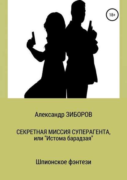 Обложка «Секретная миссия Суперагента, или «Истома Барадзая»»
