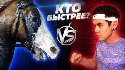 Обложка «Кто быстрей человек или лошадь?»