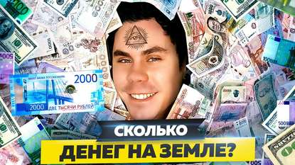Обложка «Сколько денег на земле и сколько они стоят?»