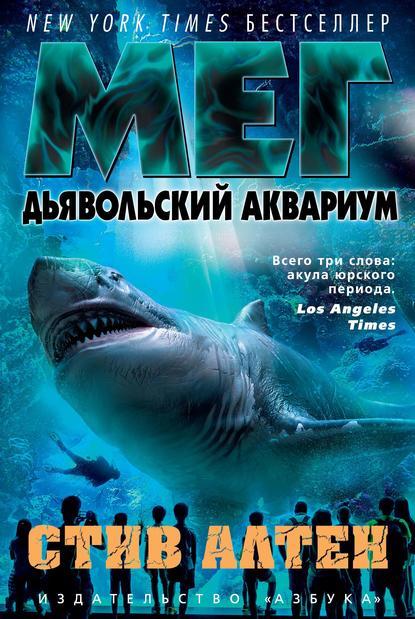 Обложка «Мег. Дьявольский аквариум»