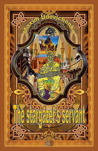 Обложка «The stargazer's servant»