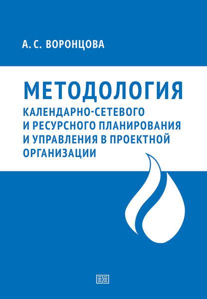 Обложка «Методология календарно-сетевого и ресурсного планирования и управления в проектной организации»