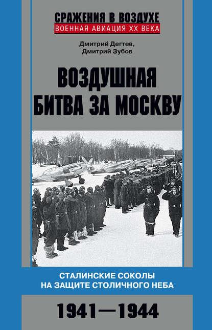 Обложка «Воздушная битва за Москву. Сталинские соколы на защите столичного неба. 1941–1944»