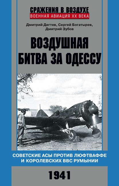 Обложка «Воздушная битва за Одессу. Советские асы против люфтваффе и королевских ВВС Румынии. 1941»