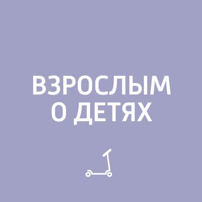 Обложка «Коммуникация с ребенком»