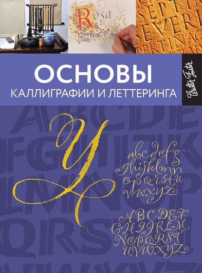 Обложка «Основы каллиграфии и леттеринга»