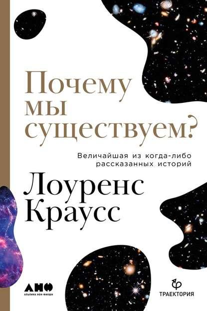 Обложка «Почему мы существуем? Величайшая из когда-либо рассказанных историй»