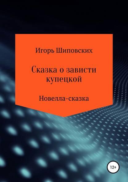 Обложка «Сказка о зависти купецкой»