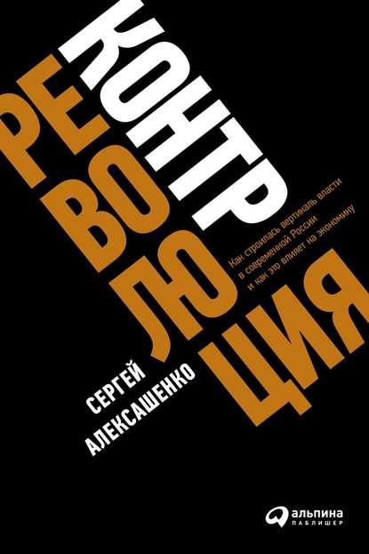Обложка «Контрреволюция. Как строилась вертикаль власти в современной России и как это влияет на экономику»
