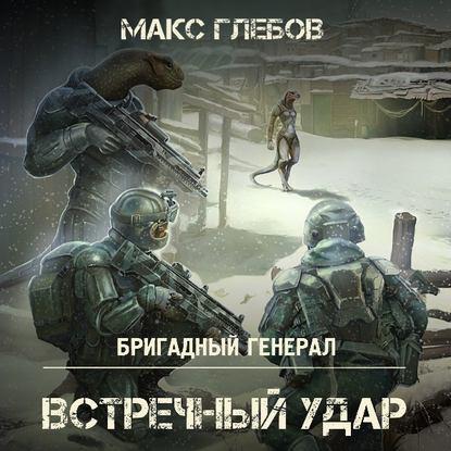 Обложка «Встречный удар»