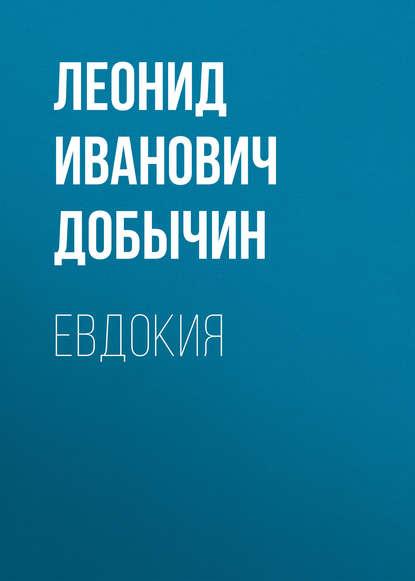 Обложка «Евдокия»