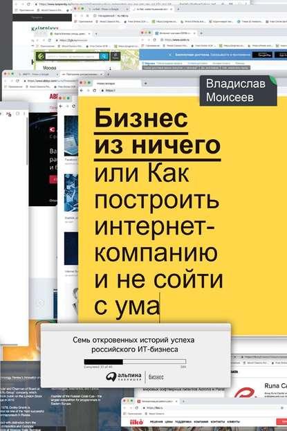 Обложка «Бизнес из ничего, или Как построить интернет-компанию и не сойти с ума»