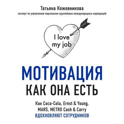 Обложка «Мотивация как она есть. Как Coca-Cola, Ernst & Young, MARS, METRO Cash & Carry вдохновляют сотрудников»