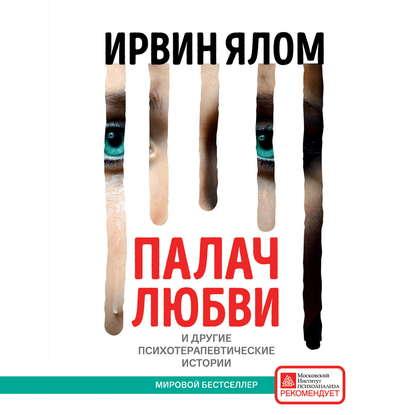 Обложка «Палач любви и другие психотерапевтические истории»
